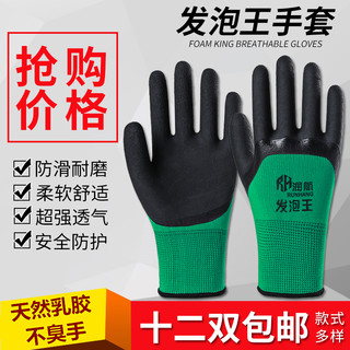 Authentic foaming king dip glue resistance breathable king anti-slip hung rubber work labor protective rubber processing gloves