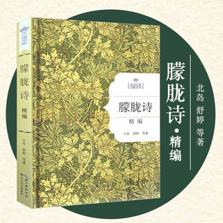 Misty famous for fine hardcover genuine classic modern and contemporary poetry series Bei Dao Shu Ting poetry reading classic literature poetry anthology of poetry hazy send Misty Misty election set