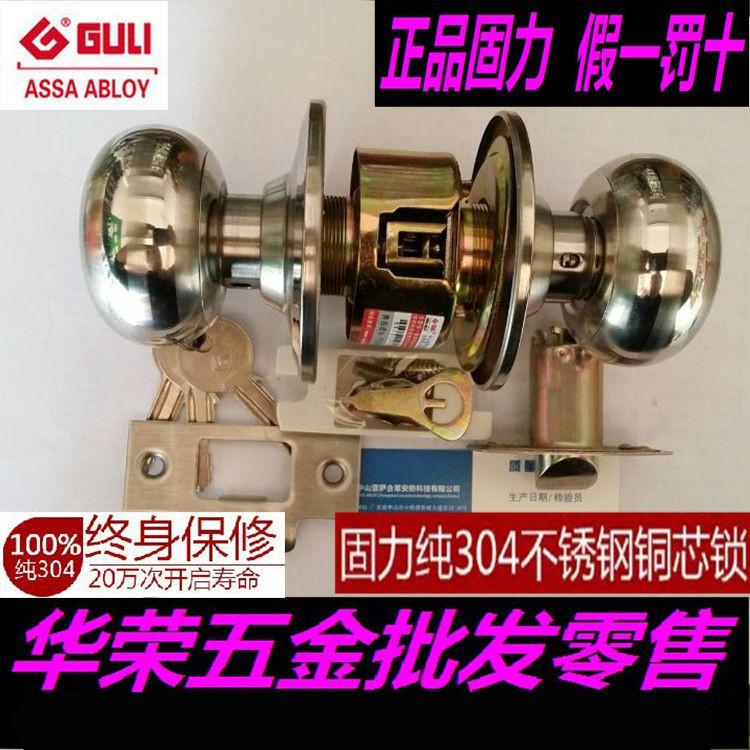 GULI纯铜B1221球锁门锁室内卫生间球锁球形圆门锁不锈钢固力锁芯