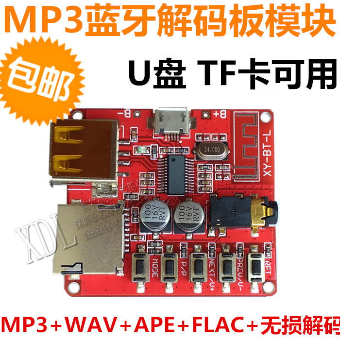 Bluetooth module MP3 decoder Board DIY car speaker amplifier modified  Bluetooth 4 1 circuit board audio receiver