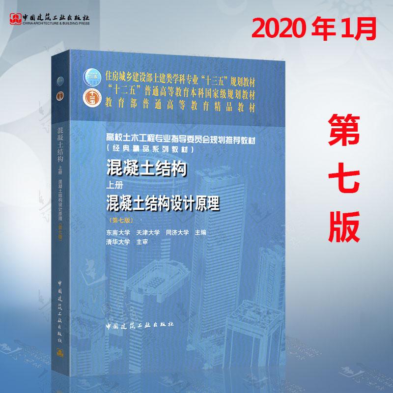 9年级上册语文试卷_2019年新版 混凝土结构教材 上册 混凝土结构设计原理 第七版 ...