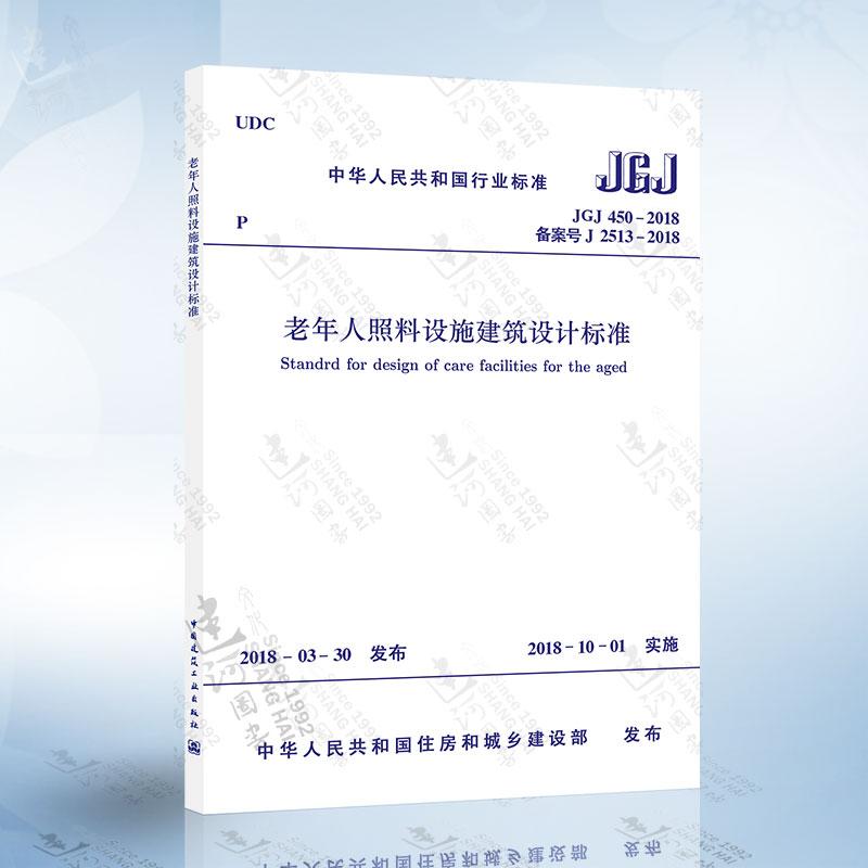 正版 JGJ 450-2018 老年人照料设施建筑设计标准 代替GB/T 50867-2013养老设施建筑设计规范/GB 50340-2016老年人居住建筑设计规范