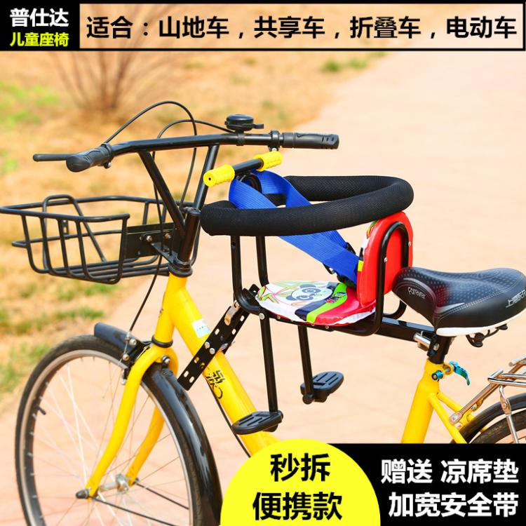 Electric bicycle child seat front folding cart Mountain Bike Bicycle baby Safety chair second split fence models  sc 1 st  Taobao Agent & USD 29.30] Electric bicycle child seat front folding cart Mountain ...