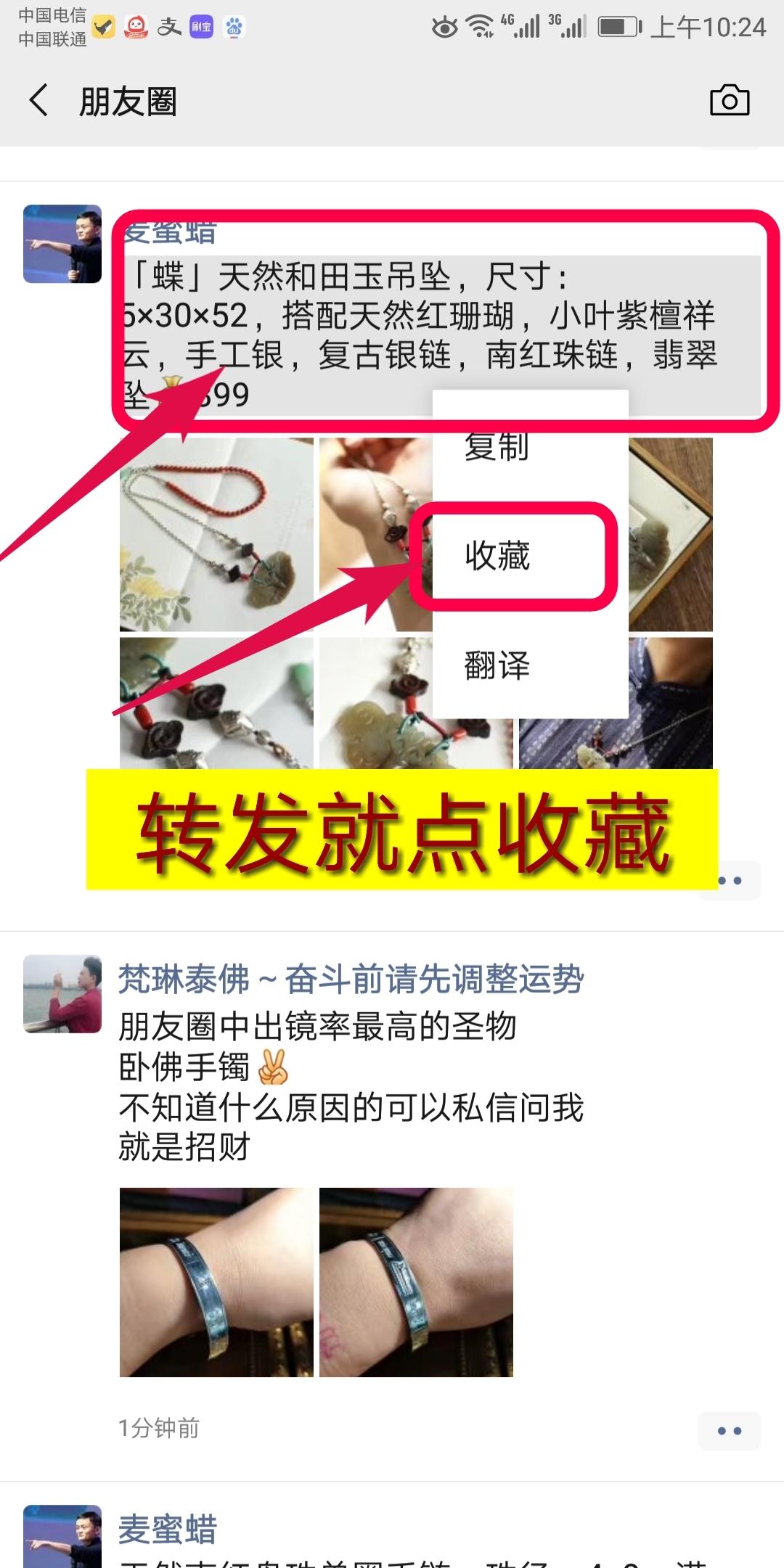 新微商优品9.jpg