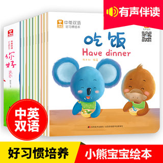 Accompanied reading] Picture books 0-3 years old baby bears good habits picture books series of full set of 10 children's early education books infants 1-2-3 years old baby flipping through the bedtime enlightenment story book baby cognitive picture book story