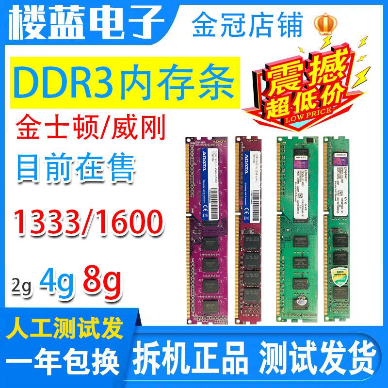 內存卡DDR3內存條1333/1600 2G 4G 8G全兼容臺式機搭配雙通道拆機內存條內存條