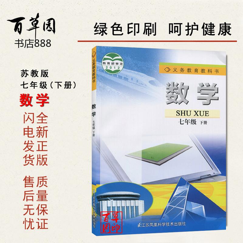 2019 Su Teaching Edition Seventh Grade Next Math Textbook First 7 Book Jiangsu Phoenix