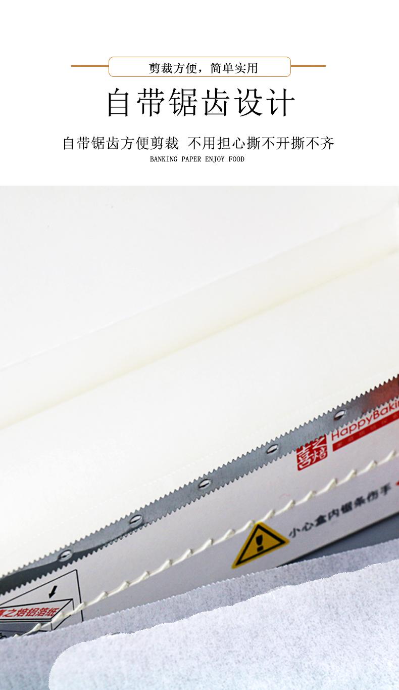 卷装油纸耐高温硅油纸烤箱纸烘焙用米米米蒸烤均可详细照片