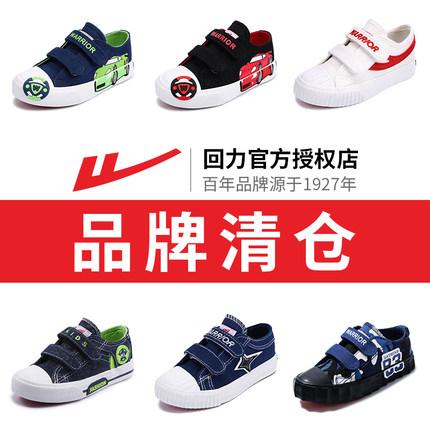 回力童鞋2018春季新款儿童帆布鞋男童板鞋韩版潮女童布鞋休闲鞋 29.9元