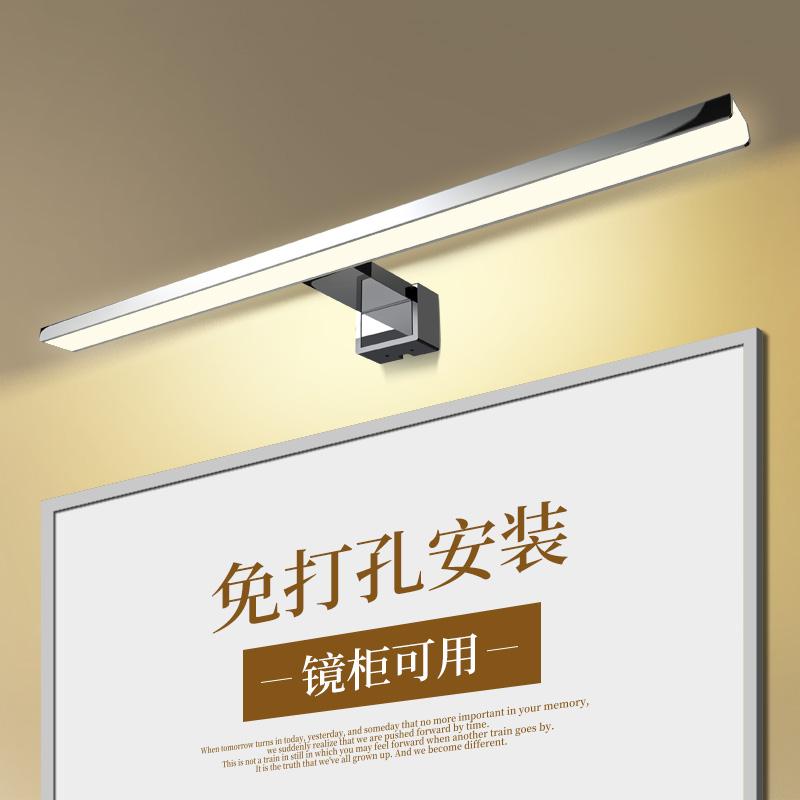 LED镜前灯免打孔浴室卫生间镜柜镜灯防水浴室现代简约化妆灯壁灯