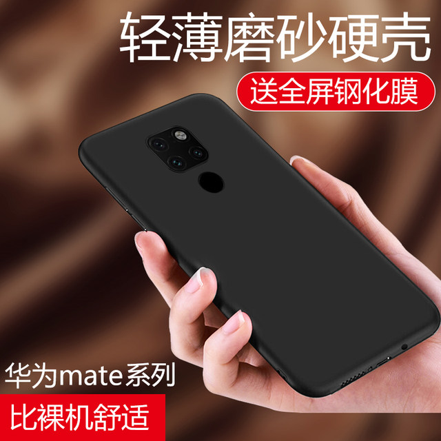 Huawei mate20 mobile phone case mate20pro protective shell mate30 anti-fall mate20X all-inclusive mobile phone case mate30pro soft silicone matte male and female Huawei mate business case one