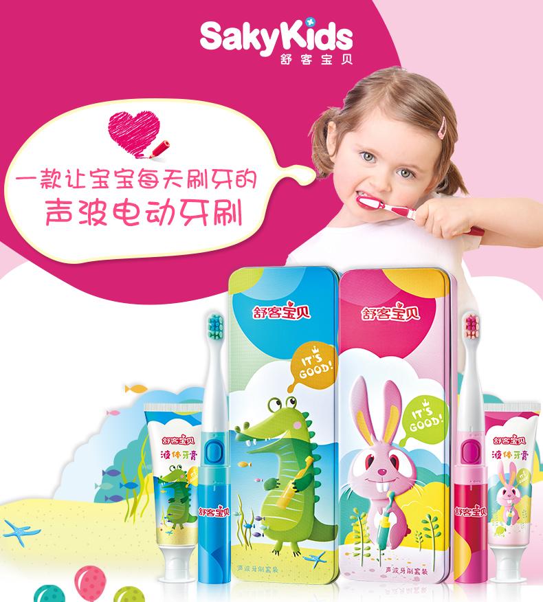 Saky 舒客 声波儿童电动牙刷 含6个刷头+1支牙膏+1牙刷盒 图1