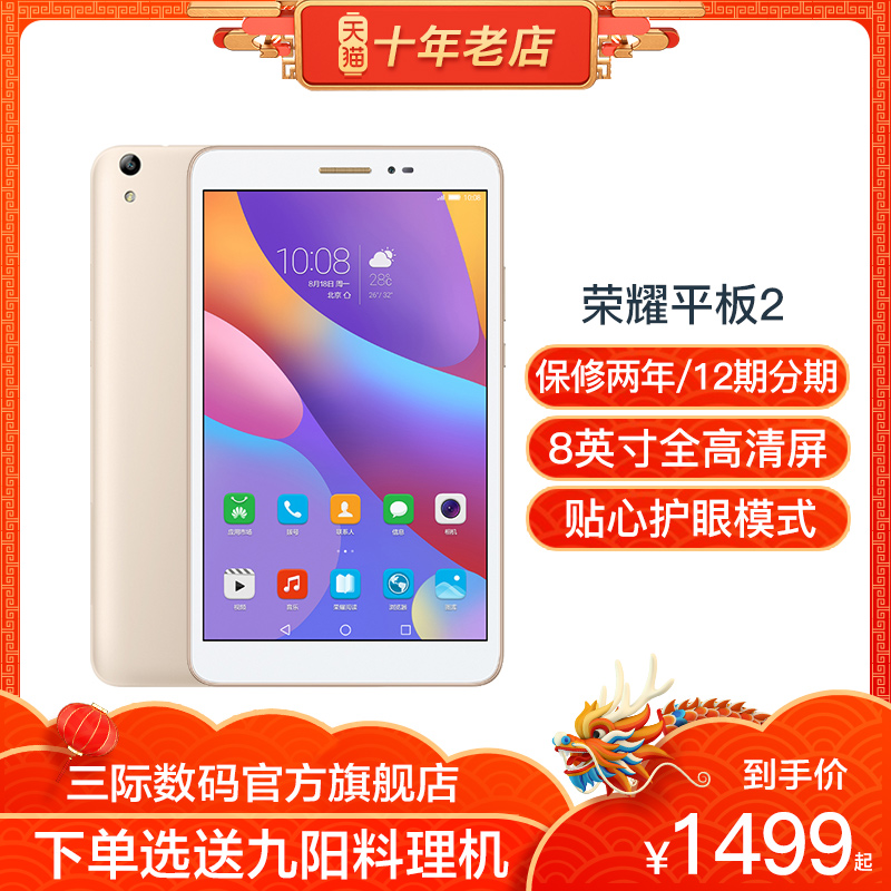 Glory and Glory tablet 2 Glory tablet Android 8 inch full Netcom call eight core Mobile tablet national UNPROFOR Shunfeng Express