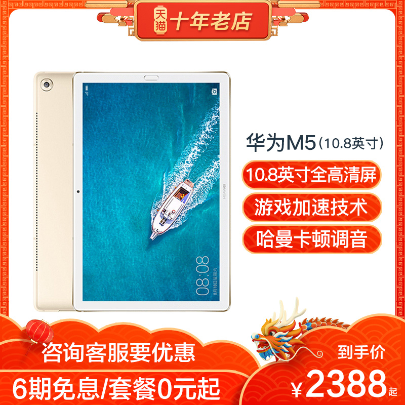 Huawei Huawei Tablet M5 10.8-inch Tablet PC Android eight core 4G full netcom Huawei M5 tablet 2018 new Tablet PC two in