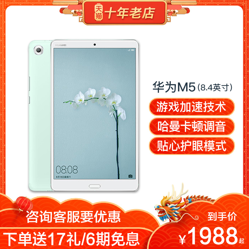 (six issue of interest-free gift-giving ceremony) Huawei Huawei Tablet M5 8.4