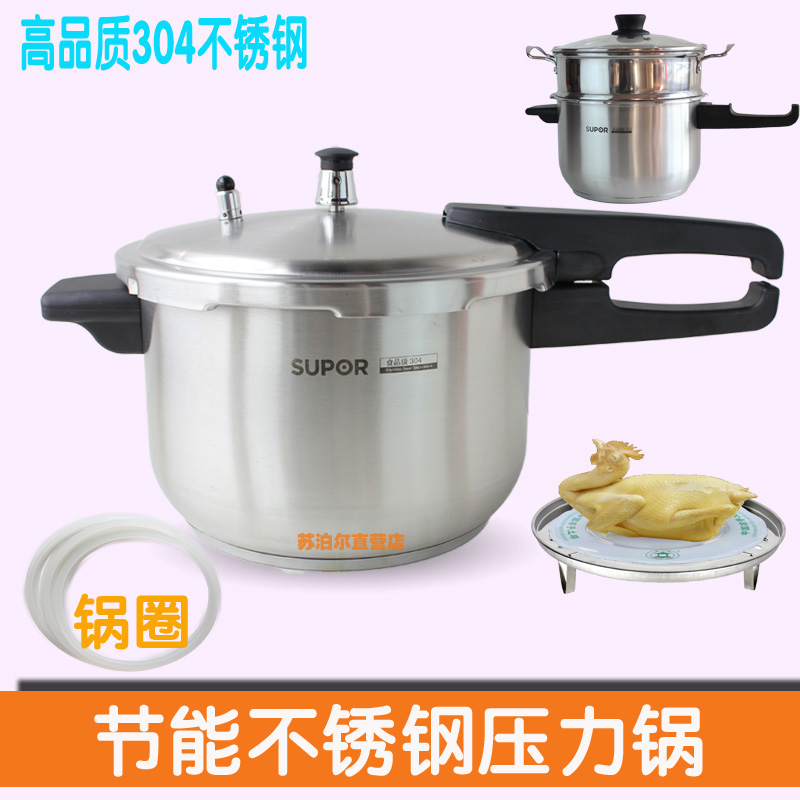 Supor stainless steel energy-saving pressure cooker YW24F1'YW22F1'YW20F1 electromagnetic open fire universal pressure cooker