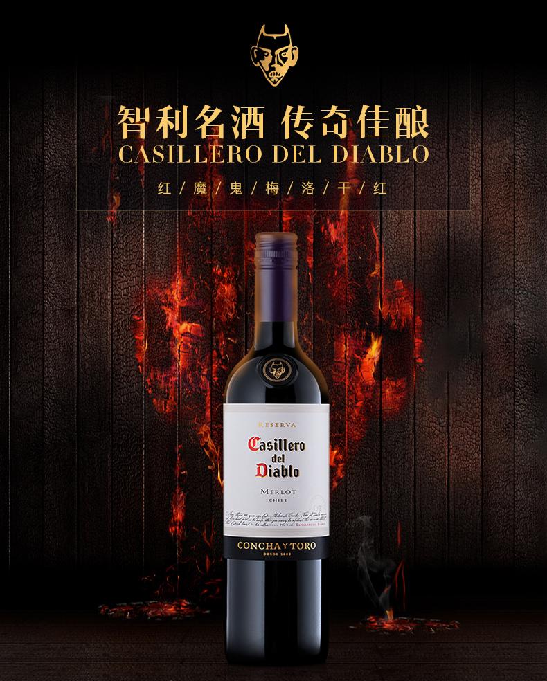 智利进口 干露酒厂 红魔鬼 梅洛葡萄酒 750ml*3瓶 天猫优惠券折后¥149包邮(¥219-70)