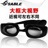 Sable myopia goggles waterproof and anti-fog male and female eyes large-frame high-definition swimming goggles personality field of vision with degree