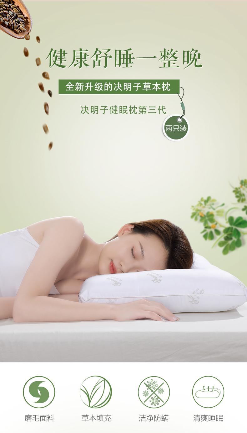 富安娜 第三代决明子草本枕头 一对装 74*48cm 双重优惠折后¥79顺丰包邮 低、中、高、儿童款可选
