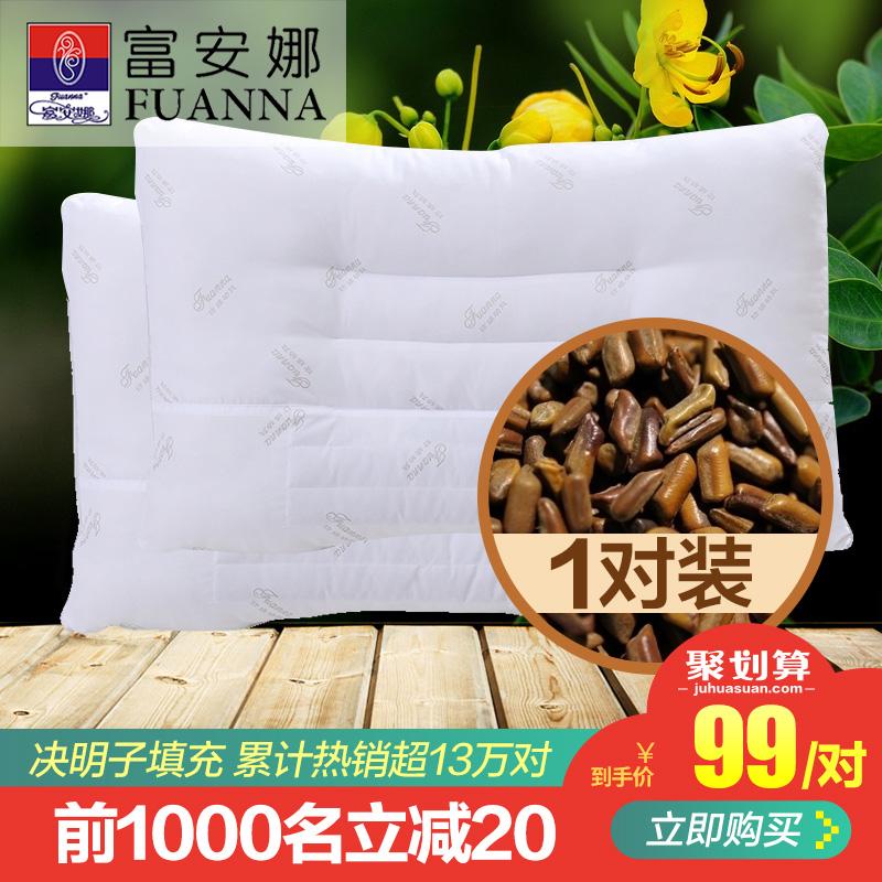 富安娜决明子枕头枕芯一对装正品成人单人学生宿舍床助睡眠护颈椎