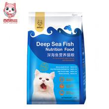 幼猫成猫粮自制5斤鱼肉味猫粮奶糕