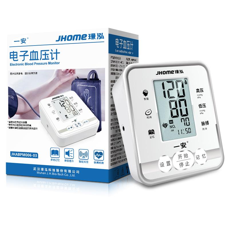 小降10元!全自动语音,充插两用:一安 上臂式 电子血压计