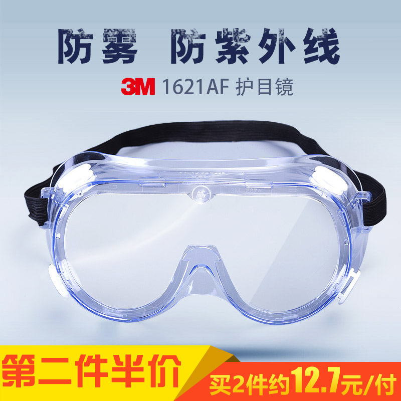 3M ветролом очки очки ветролом песок защищать прозрачный труд страхование ветер верховая езда очки противо песок мужской и женщины противо летать всплеск