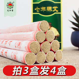Nanyang Aixian Tang seven years Chen Ai Bi moxibustion strip smoked home pure love Ai Zhuai Ai Leaf Aihi genuine