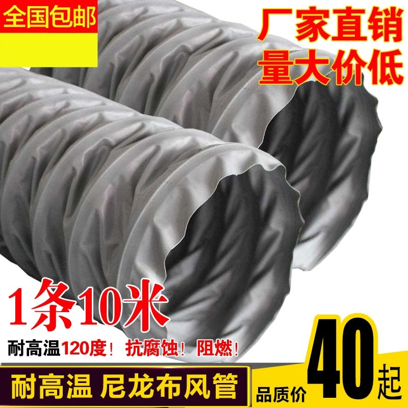 Nylon cloth hose fire-resistant high-temperature exhaust fan exhaust pipe exhaust pipe exhaust pipe wire telescopic pipe exhaust ventilation pipe.