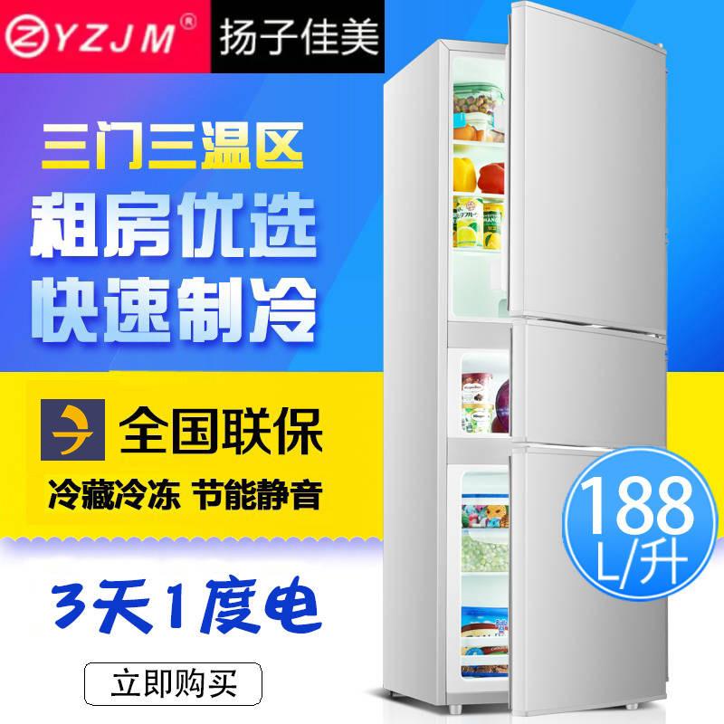 扬子佳美小冰箱小型宿舍家用双门二人世界冷藏冷冻节能静音电冰箱