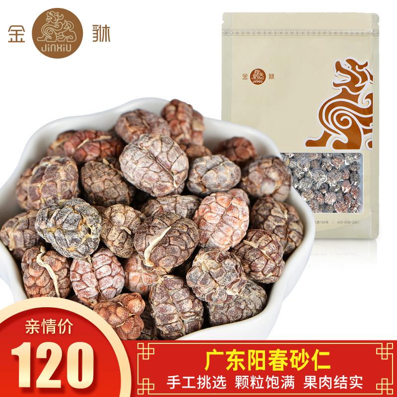 Jin Yiyang Spring Amomum Родная весна Специальность Весна Amomum villosum Amomum Сушеные фрукты без Shell net Ameri