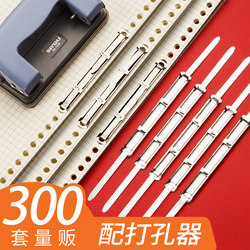 300 sets of metal binding clips, gold documents, binding tools, loose-leaf buttons, loose-leaf binding clips, binder clips, ring binders, plastic loose-leaf binding, loose-leaf loop punchers, two holes