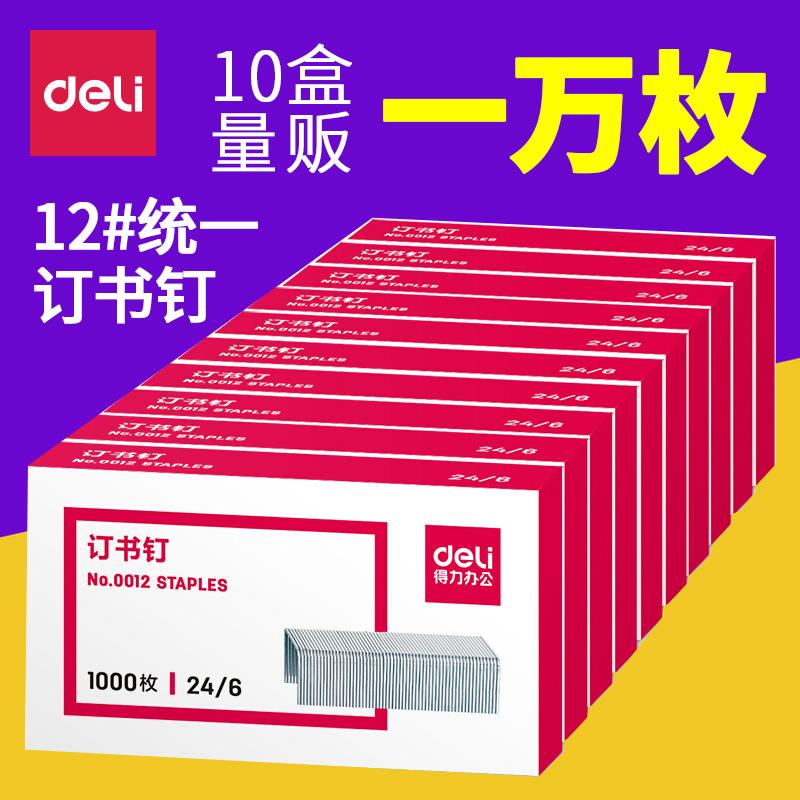 10盒装得力通用型12号订书钉 办公小号24/6订书针订书机钉子0012电镀加厚定书钉统一标准型