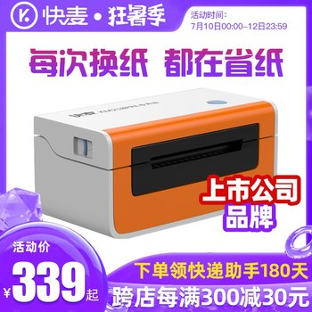 Fast wheat KM218 electronic side single bar code price tag stickers thermal paper printer Bluetooth printer label printer Express hit single invoice rookie Taobao clothing label E-mail treasure