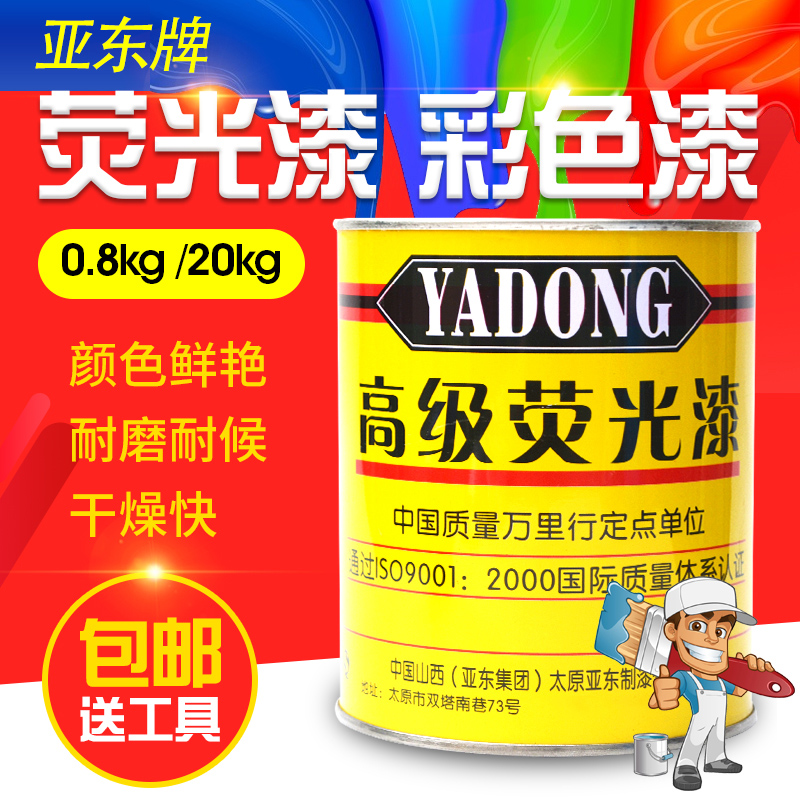 Fluorescent paint paint luminous high super bright reflective paint  permanent waterproof spray paint light paint luminous paint yellow red white