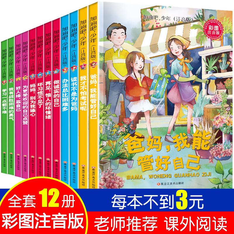 全套12册注音版一年级课外阅读书籍二年级课外书必读三四小学生带拼音童话绘本故事书老师班主任推荐6-7-8-12周岁儿童文学读物图书