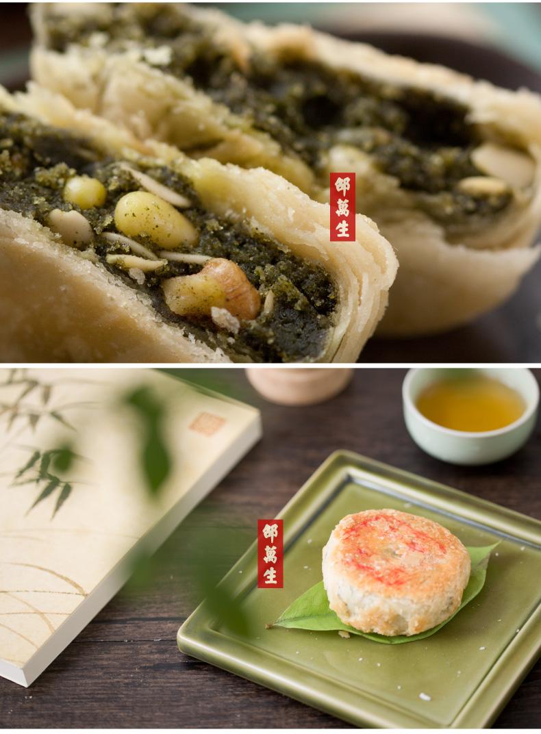 苔菜月饼_03.jpg