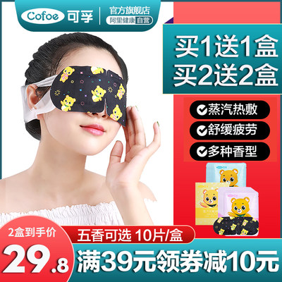 Steam eye mask eye patch to relieve eye fatigue, hot compress for sleep, disposable steam eye mask, heat and blackout eye mask