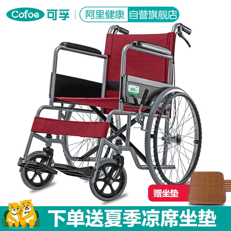 Кресло-коляска Kefu с туалетом со складыванием Легкий старик тележка ультралегкий переносной пожилой инвалид многофункциональный