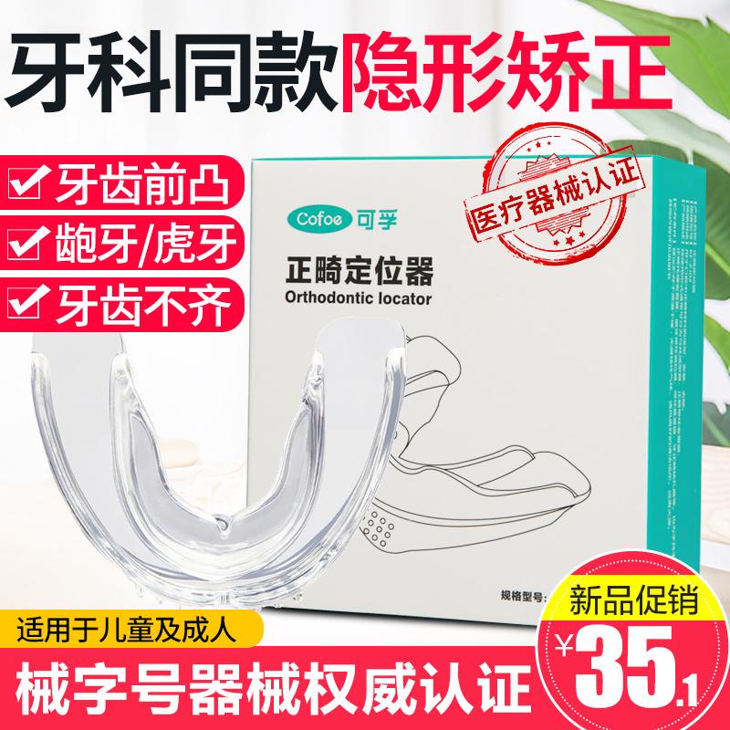 可孚 KF-ZJ01 隐形牙齿矫正器 天猫yabovip2018.com折后¥5.1起包邮(¥35.1-30)