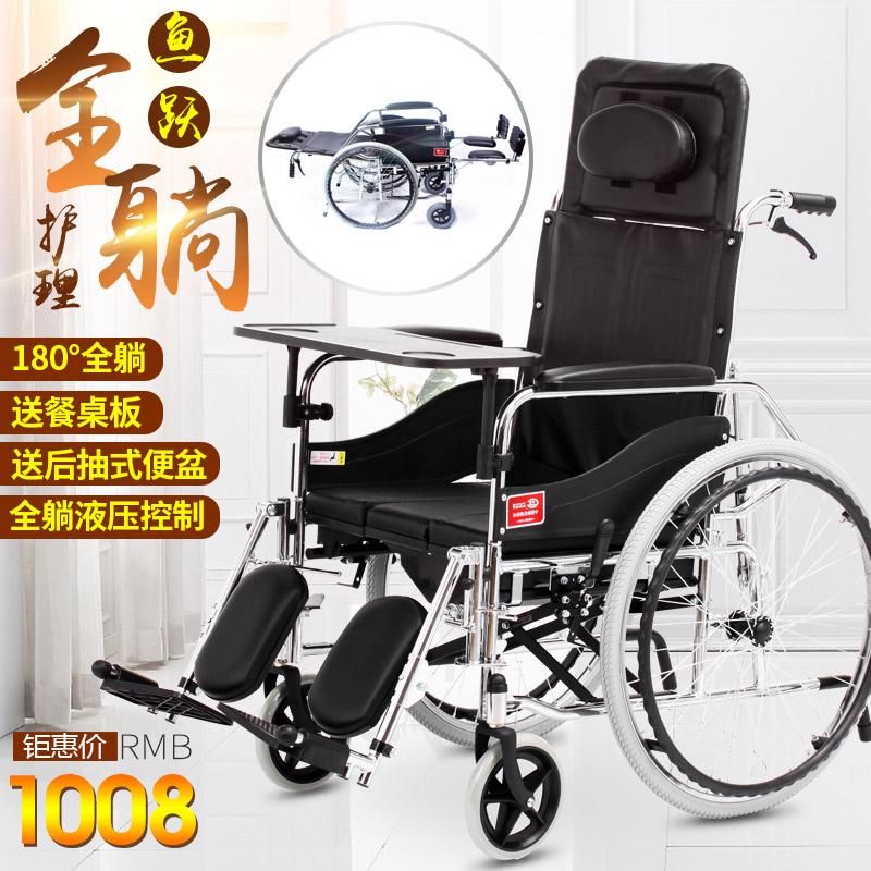 魚躍牌輪椅折疊輕便帶坐便多功能全躺老人老年人便攜殘疾人手推車