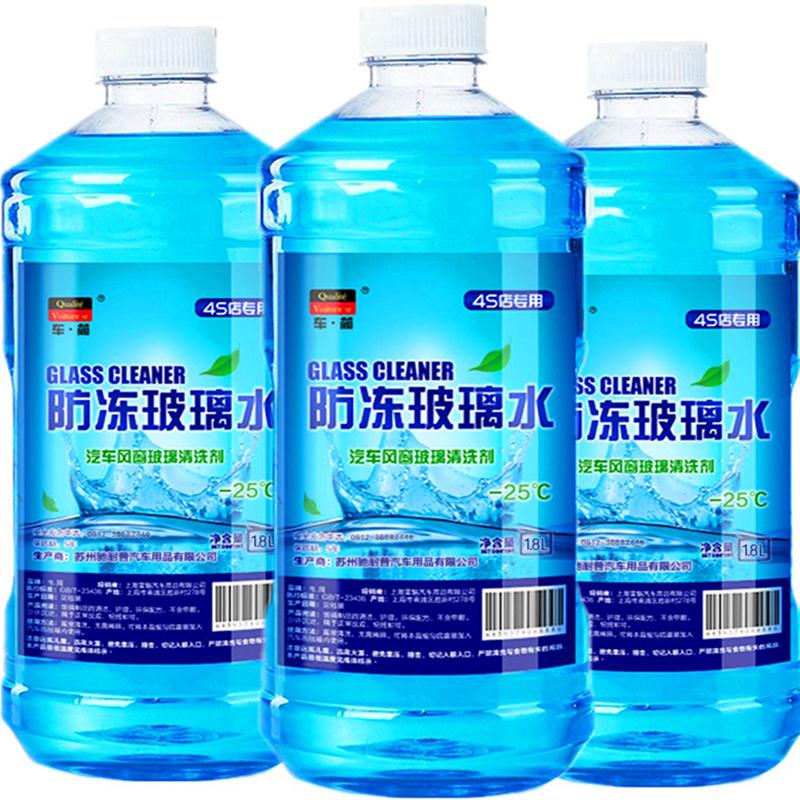 ?3大桶汽车玻璃水冬夏季防冻非浓缩车用雨刷精雨刮净清洗液剂用品