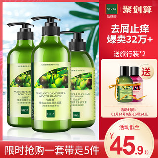 Xianweina olive shampoo, shower gel, care set, female anti-dandruff, anti-itch, oil control official flagship store authentic