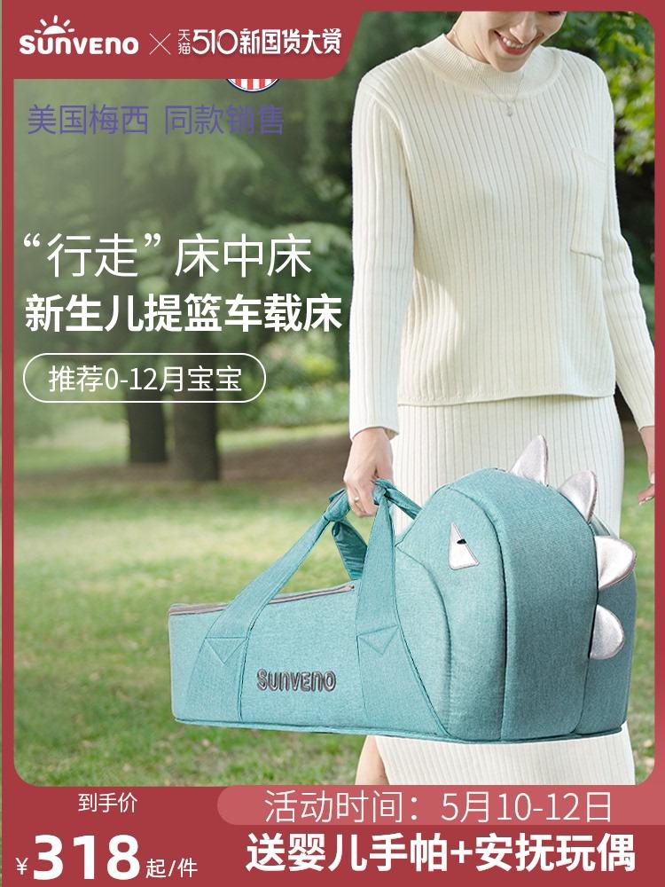 Sanmei Bébé portable hors de la maison bébé panier voiture transporter panier lit Moyen lit Nouveau-né décharge sûr panier de couchage