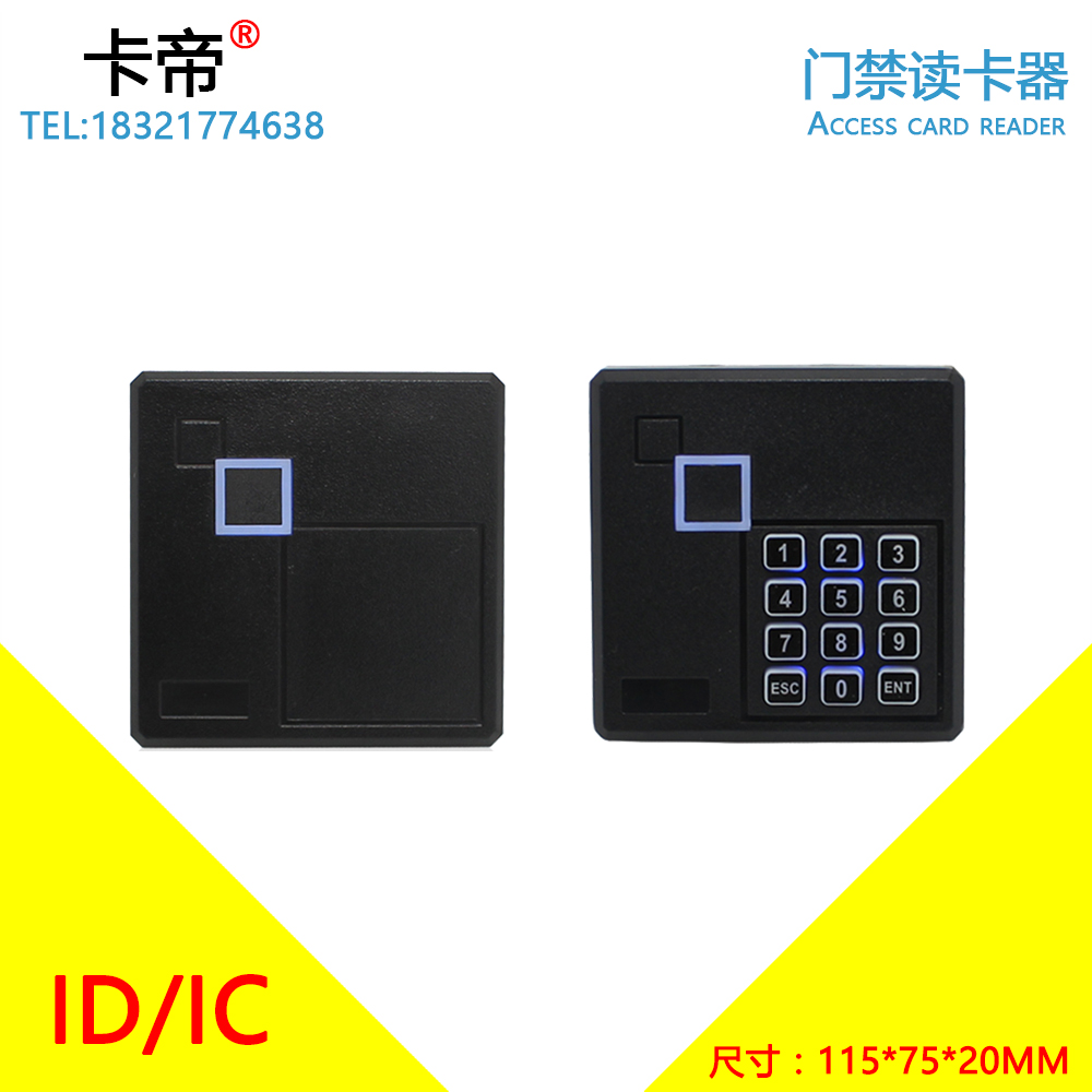 ID access control card reader IC card waterproof password key card machine  wg26 34 format non-contact read head