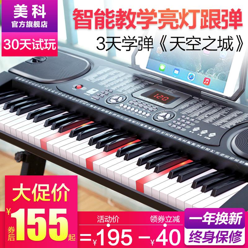 美科电子琴成人儿童幼师专用初学者入门61钢琴键多功能专业琴88