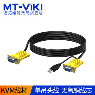 Maxtor dimensional moment KVM cable line switch head monotone computer monitor cable vga + usb