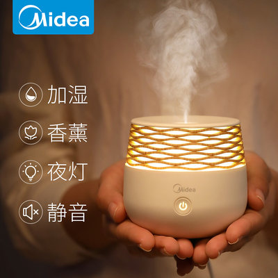 Midea small aromatherapy humidifier dormitory student office desktop household aromatherapy machine mute bedroom bedside night light moisturizing mini spray room air purification birthday gift
