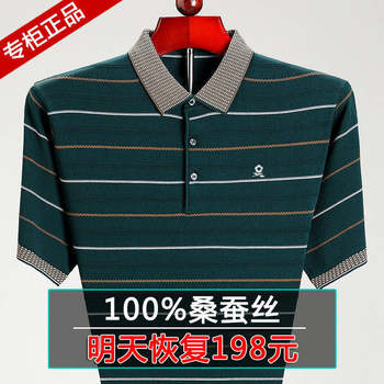 Genuine 100% mulberry silk dad short-sleeved t-shirt male middle-aged men's shirt middle-aged and elderly ice silk summer polo shirt