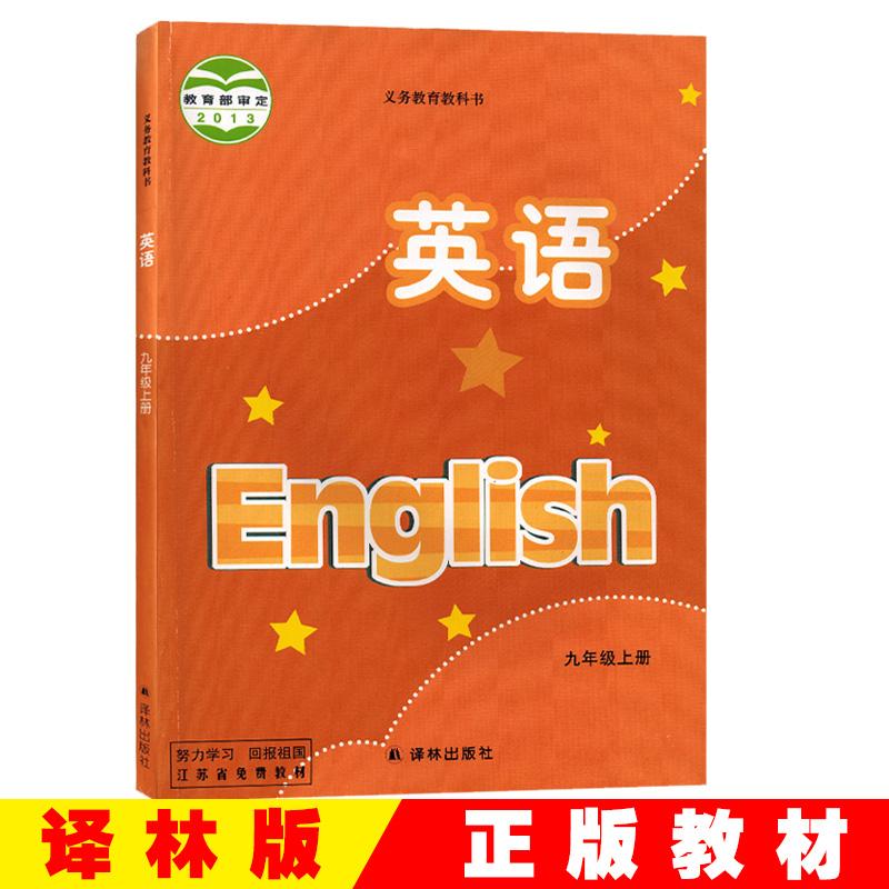 江苏版年级上册9九教材中学英语书苏教版义务教育教科书英语九年级上册书初三译林出版社